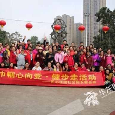 """两江新区金山街道开展系列活动庆祝""""三八""""国际劳动妇女节"""