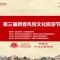 民国街第三届新春旅游节即将亮相 十余项耍法提前看
